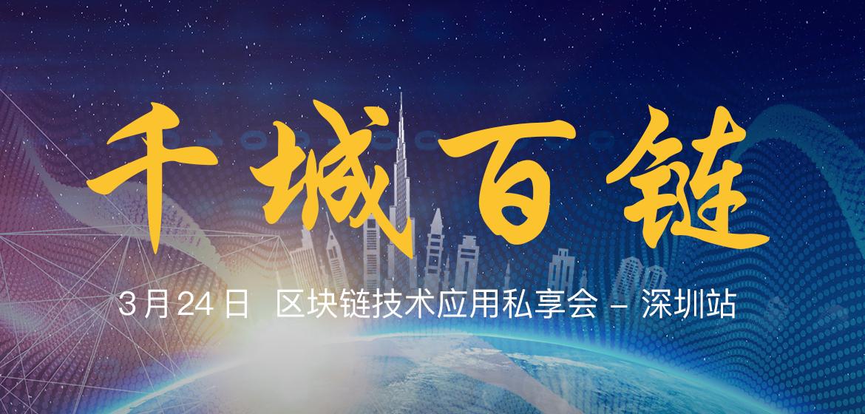 """2018""""千城百链""""区块链技术沙龙(深圳站)"""