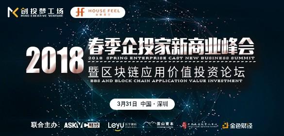 深圳区块链应用价值投资论坛(春季企投家新商业峰会)