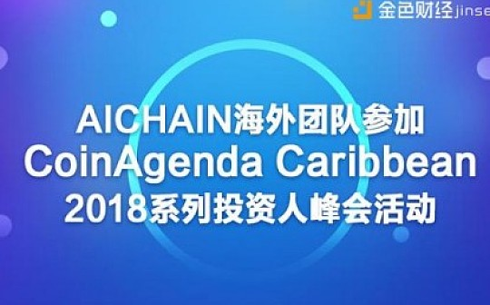 AICHAIN海外团队参加CoinAgenda Caribbean 2018系列投资人峰会活动
