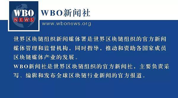 WBO第一届世界区块链高峰论坛在港举办圆满成功