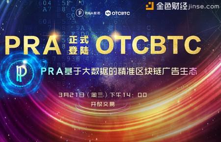 PRA般若正式登陆OTCBTC交易平台