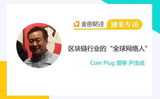 """区块链行业的""""全球网络人""""-----Coin Plug 的尹浩成"""