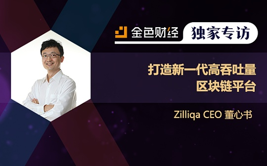 Zilliqa CEO董心书:打造新一代高吞吐量区块链平台  独家专访