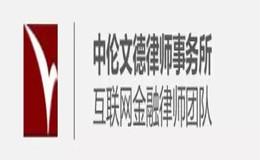 中伦文德陈云峰:ICO代投模式法律分析
