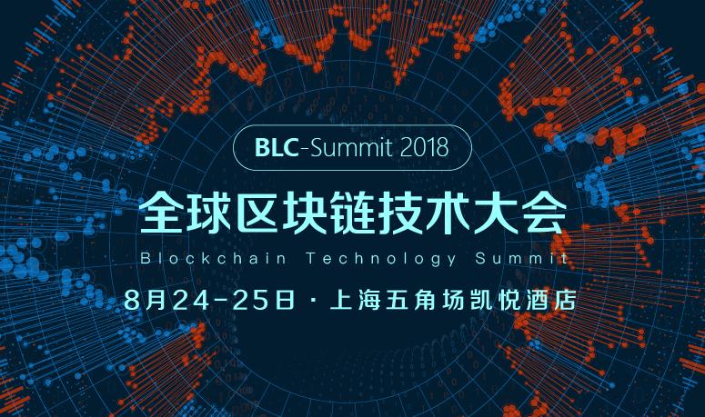 2018全球区块链技术大会将于8月24-25日在沪召开