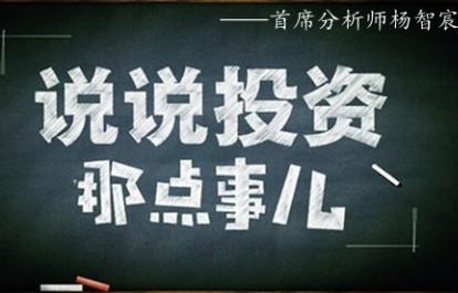杨智宸:目前避险成了市场的一个噱头,黄金已经涨不了多少了