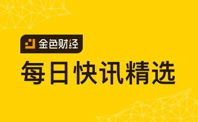 海南省区块链研究院正在筹备成立   摩根大通正申请新专利寻求区块链支持的银行间支付丨《每日快讯精选》5月4日