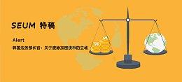 【SEUM 特稿】韩国法务部长官:关于废除加密货币的立场