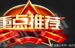 赵亦富:3.27多重地缘政治风险齐发酵,黄金1360大关志在必得?