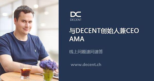 与DECENT创始人兼CEO AMA