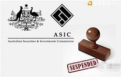 好可怕!未从事金融服务业务,Red Summit被ASIC暂停AFS执照