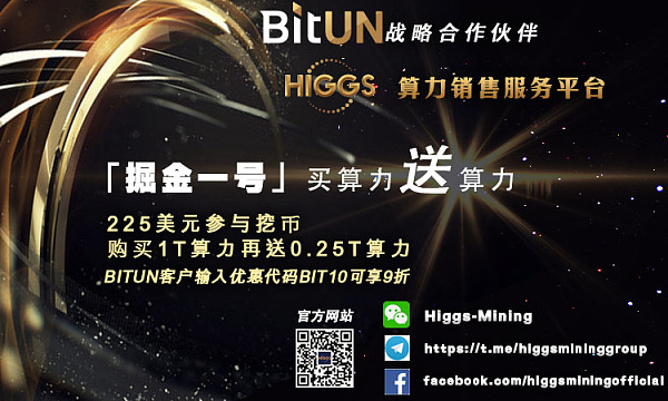 Higgs Mining与BitUN达成战略合作  BITUN用户可享双重优惠
