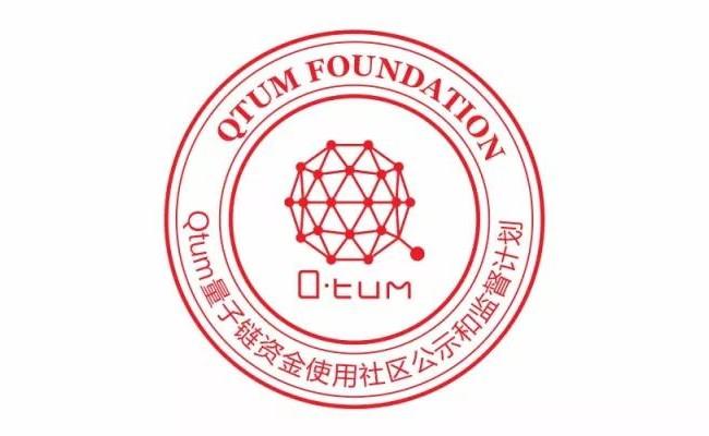 Qtum量子链财务公开透明性报告2018年1月/2月