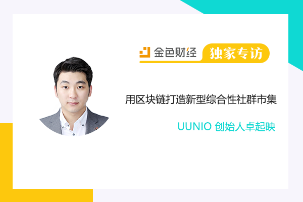 UUNIO创始人卓起映(Connor Tack): 用区块链打造新型综合性社群市集| 独家专访