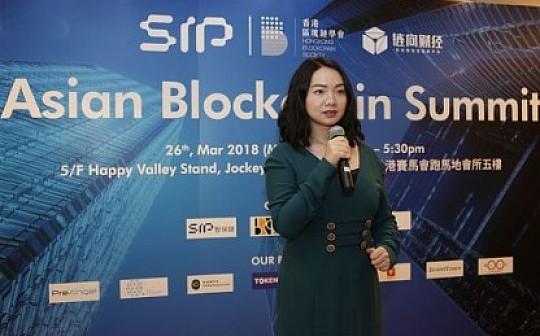 智保链SIP受邀参与Asian BlockChain Summit(亚洲区块链峰会)
