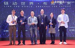 2018区块链创新峰会在深圳会展中心完美落幕,SEC荣获最佳项目奖
