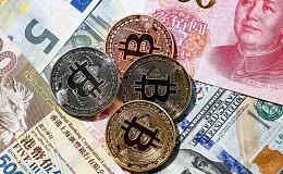 对外关系委员会研究员:比特币与人民币之间的关系