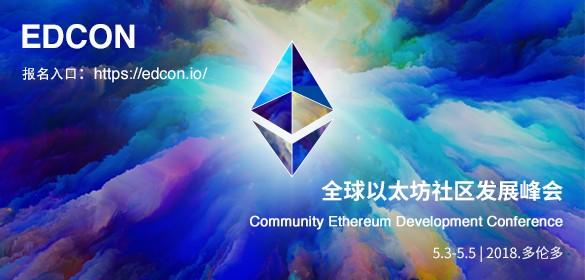 全球以太坊社区发展峰会(EDCON)即将在多伦多开幕