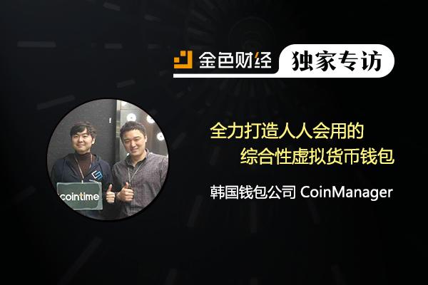 韩国钱包公司CoinManager:全力打造人人会用的综合性虚拟货币钱包|独家专访