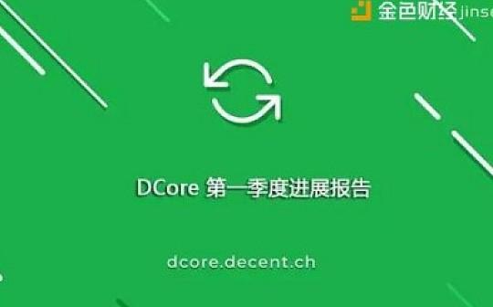 DCore第一季度进展报告
