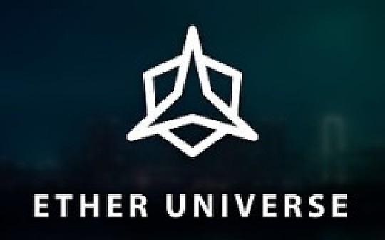 区块链项目Ether Universe商业价值突显,16万社区成员共议未来