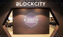 BlockCity台湾大型区块链盛会召开 展望台湾区块链未来