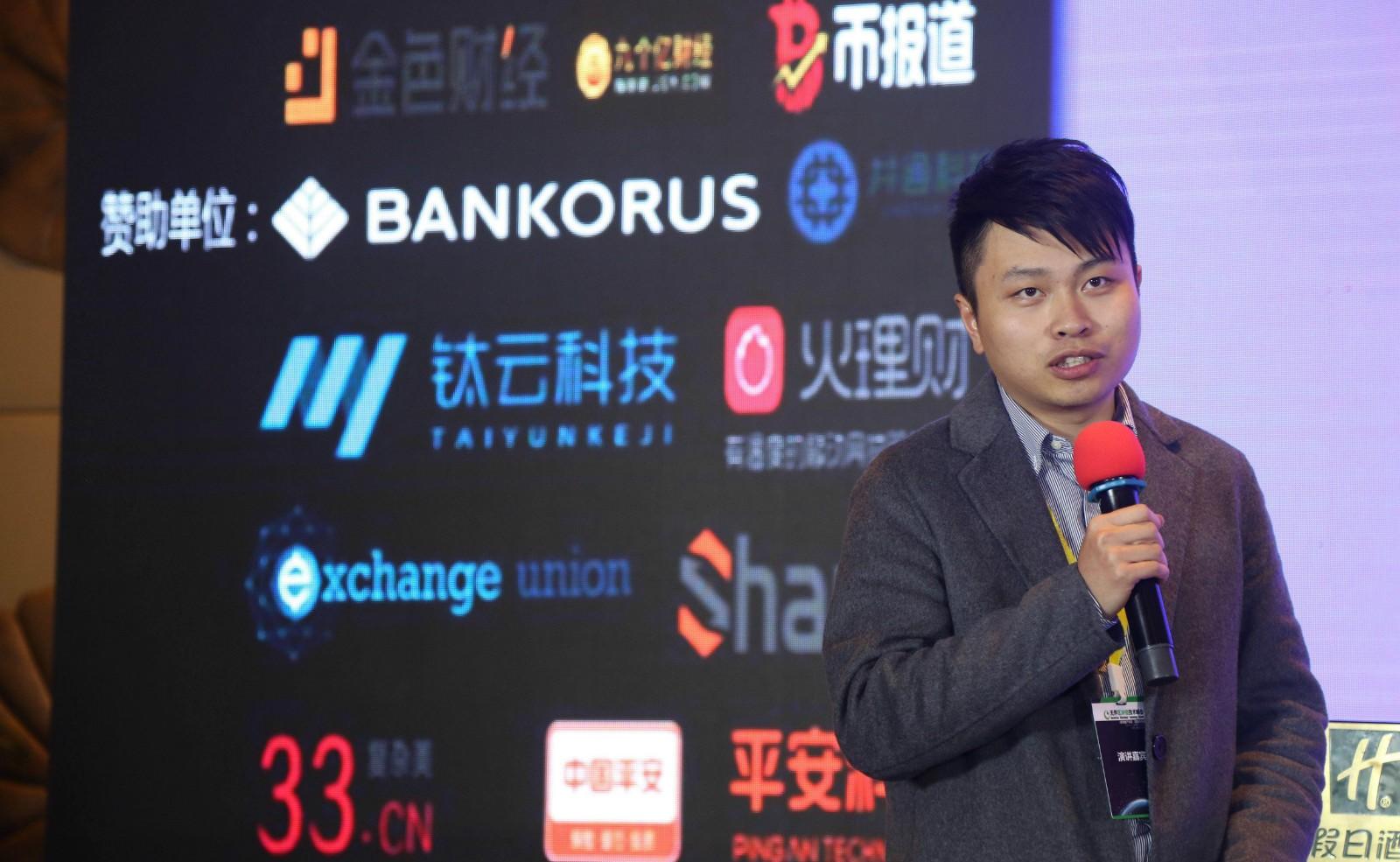 DAEX联合创始人兼首席架构师唐瑞琮:分布式数字资产清算生态