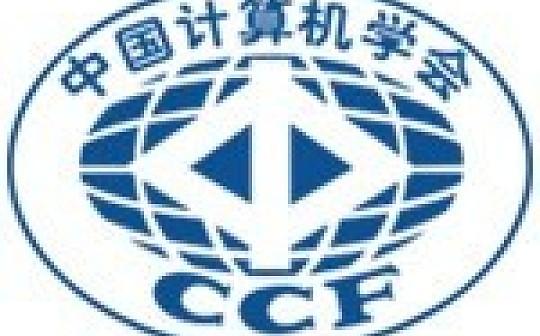 CCF区块链专业委员会首批委员名单发布,火币网CTO程显峰入选