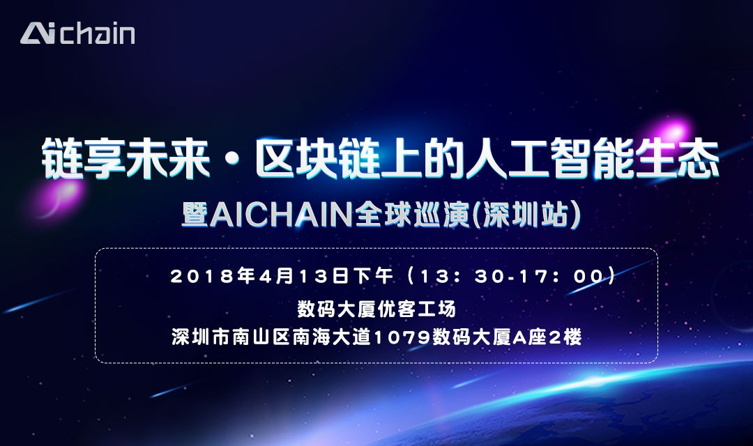 AICHAIN全球巡演深圳站即将隆重开幕!