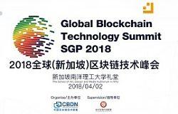 2018全球(新加坡)区块链技术峰会,圆满成功举办