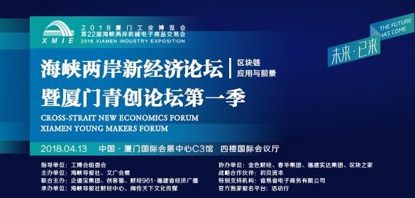区块链应用与前景   海峡两岸新经济论坛暨厦门青创论坛第一季!