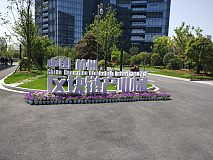 杭州区块链产业园正式揭牌 拟打造世界区块链中心