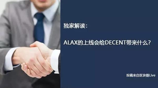 ALAX的上线会给DECENT带来什么?