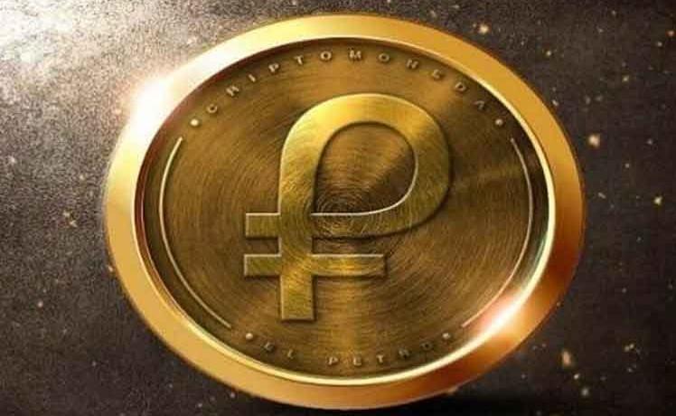 委内瑞拉全国制宪大会批准了关于使用加密货币和石油币的法令