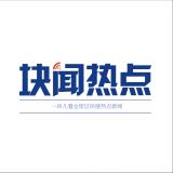 深圳块闻热点科技传媒