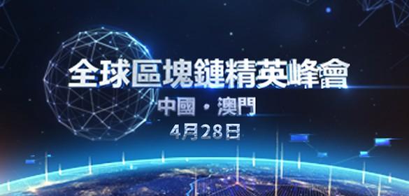 """""""全球区块链精英峰会""""4月28日大幕将启"""