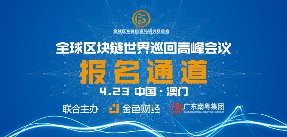 全球区块链世界巡回高峰会议即将启幕