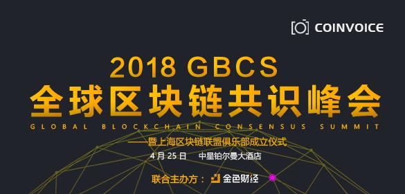 """""""共识区块,链接未来"""" —2018GBCS全球区块链共识峰会4.25登陆上海"""