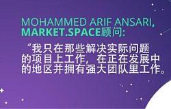 Mohammed Arif Ansari加入区块链团队成为顾问