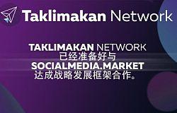 Taklimakan Network获得SocialMedia.Market战略合作伙伴关系