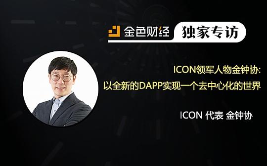 ICON领军人物金钟协:以全新的DAPP实现一个去中心化的世界