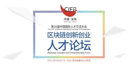 第十六届中国国际人才交流大会区块链创新创业人才论坛