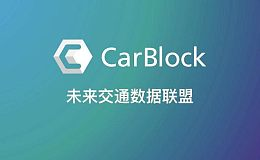 CarBlock获沈波 暴走恭亲王百万美元投资 用区块链激活车辆数据价值