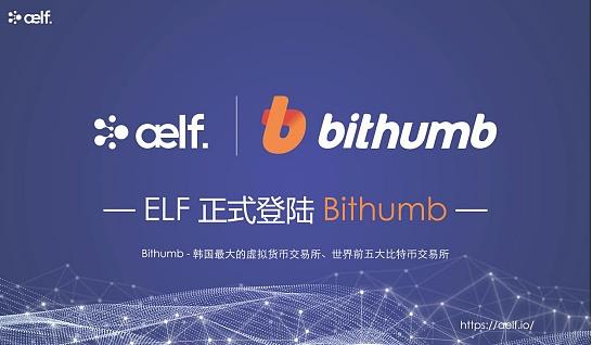 ELF上线韩国最大数字资产交易平台Bithumb
