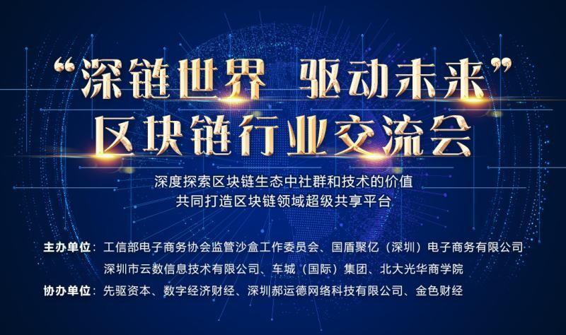"""""""深链世界 驱动未来""""深圳区块链行业交流会"""