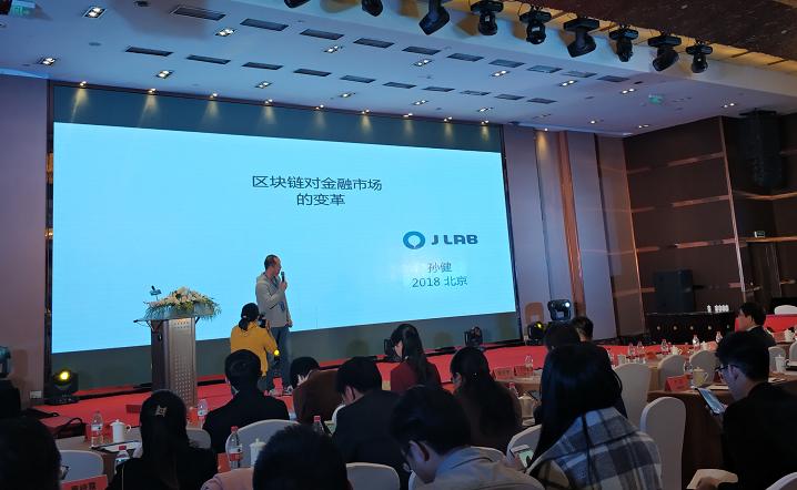 J Lab创始人孙健:区块链对金融行业的变革