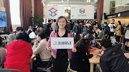 2018春季第四场全国Hackathon在京举办 金色财经24小时持续报道