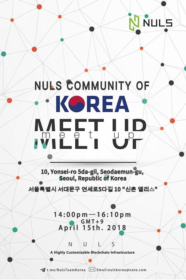 NULS见面会在韩国举行 模块化创新思维引关注热潮