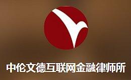 中伦文德陈云峰:《2018中国区块链产业白皮书》法律解读
