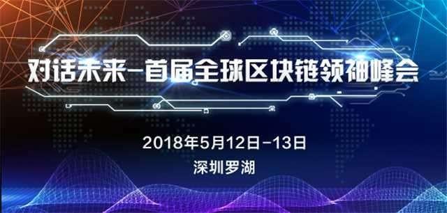 首届全球区块链领袖峰会将在深圳重磅来袭